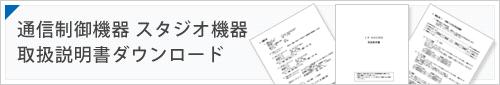 通信スタジオ取扱い説明書ダウンロード